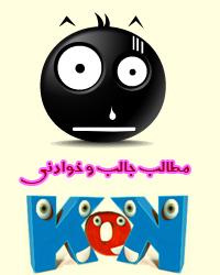 http://www.rozup.ir/up/khodam-o-khodet/Pictures/post/jaleb_va_khandani.jpg