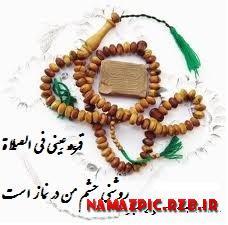 نماز-خاطره نماز