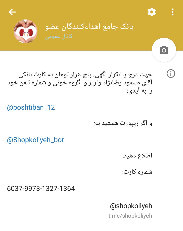 آدرس کانال تلگرامی خرید و فروش کلیه و کبد